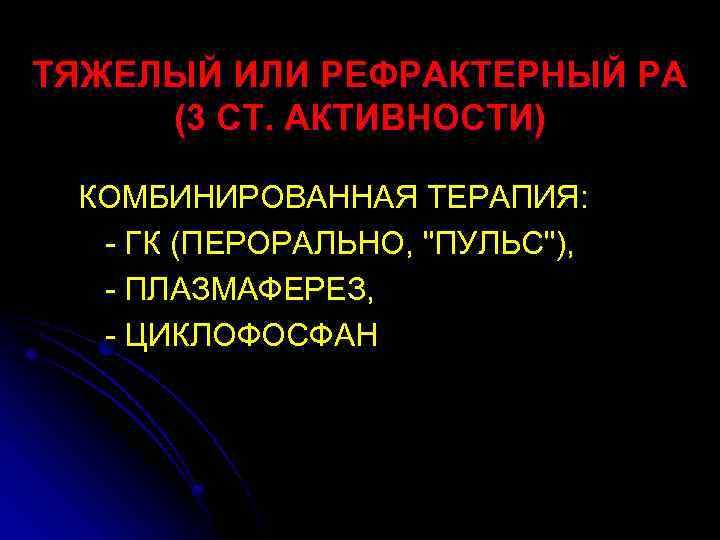 ТЯЖЕЛЫЙ ИЛИ РЕФРАКТЕРНЫЙ РА (3 СТ. АКТИВНОСТИ) КОМБИНИРОВАННАЯ ТЕРАПИЯ: - ГК (ПЕРОРАЛЬНО,