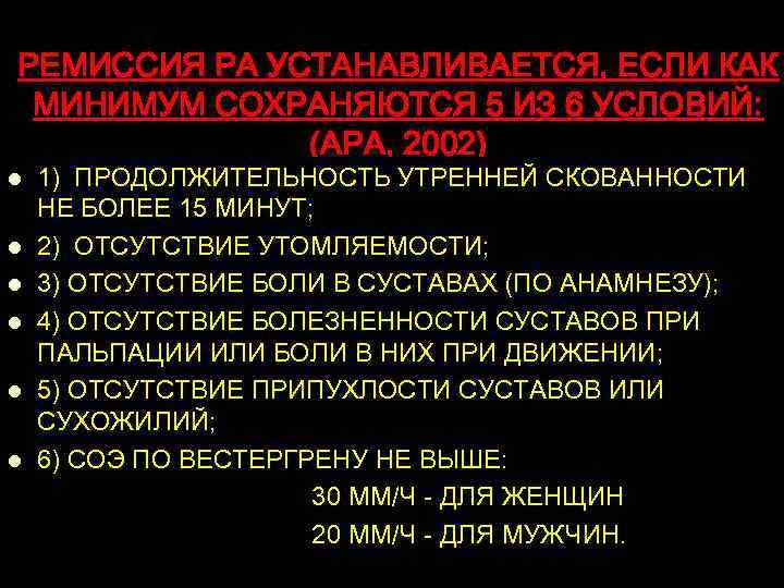 РЕМИССИЯ РА УСТАНАВЛИВАЕТСЯ, ЕСЛИ КАК МИНИМУМ СОХРАНЯЮТСЯ 5 ИЗ 6 УСЛОВИЙ: (АРА, 2002) l