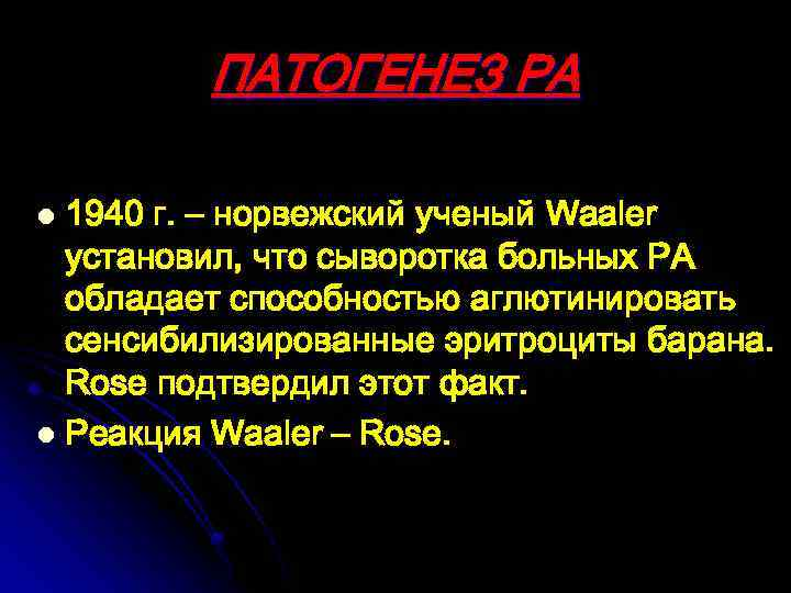 ПАТОГЕНЕЗ РА 1940 г. – норвежский ученый Waaler установил, что сыворотка больных РА обладает
