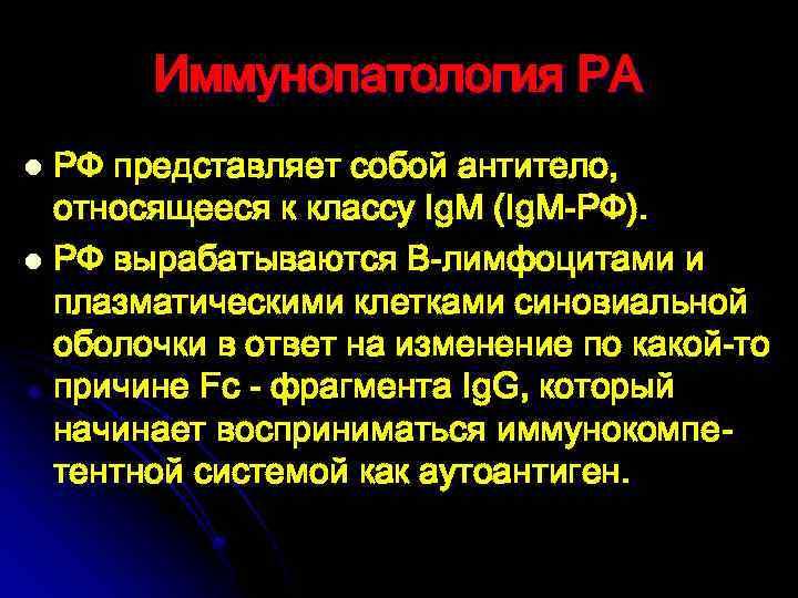 Иммунопатология РА РФ представляет собой антитело, относящееся к классу Ig. M (Ig. M-РФ). l