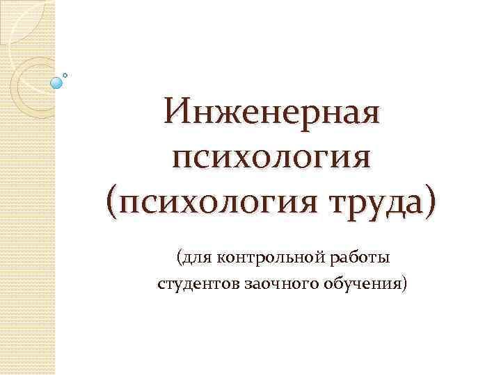 Инженерная психология (психология труда) (для контрольной работы студентов заочного обучения)