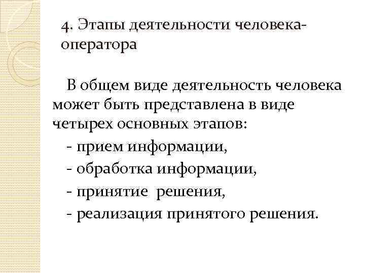 4. Этапы деятельности человекаоператора В общем виде деятельность человека может быть представлена в виде