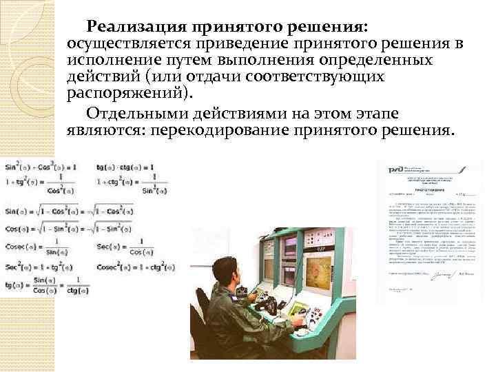 Реализация принятого решения: осуществляется приведение принятого решения в исполнение путем выполнения определенных действий (или