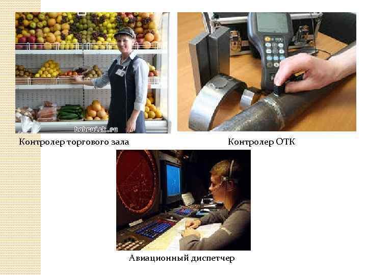Контролер торгового зала Контролер ОТК Авиационный диспетчер
