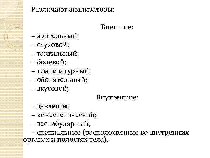 Различают анализаторы: – зрительный; – слуховой; – тактильный; – болевой; – температурный; – обонятельный;