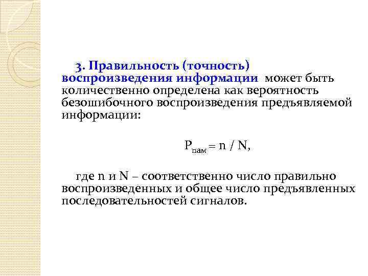 3. Правильность (точность) воспроизведения информации может быть количественно определена как вероятность безошибочного воспроизведения предъявляемой