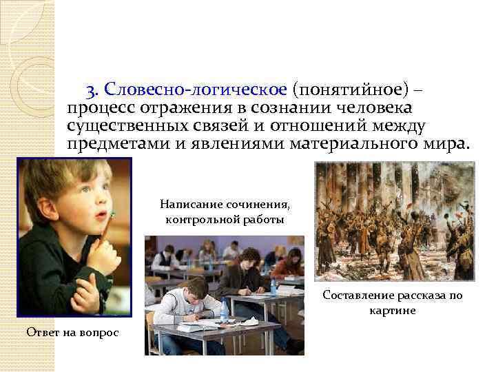 3. Словесно-логическое (понятийное) – процесс отражения в сознании человека существенных связей и отношений между