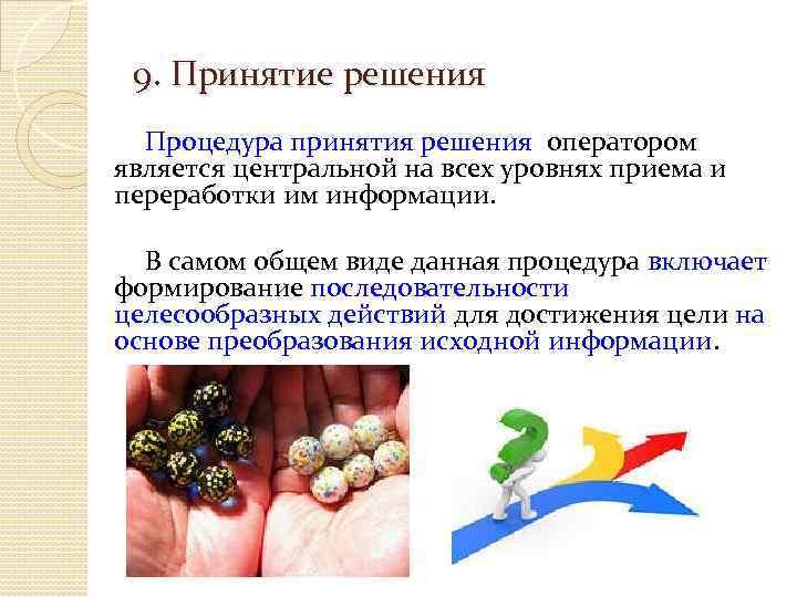 9. Принятие решения Процедура принятия решения оператором является центральной на всех уровнях приема и