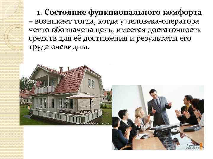 1. Состояние функционального комфорта – возникает тогда, когда у человека-оператора четко обозначена цель, имеется