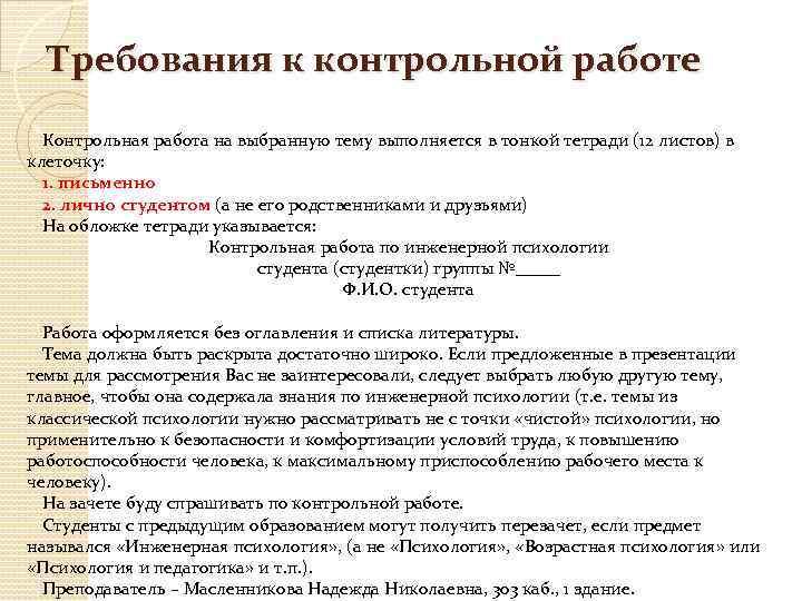 Требования к контрольной работе Контрольная работа на выбранную тему выполняется в тонкой тетради (12