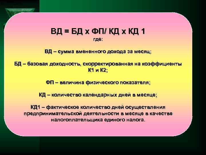 ВД = БД х ФП/ КД х КД 1 где: ВД – сумма вмененного