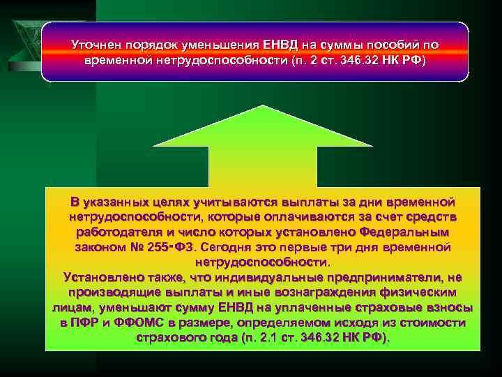 Уточнен порядок уменьшения ЕНВД на суммы пособий по временной нетрудоспособности (п. 2 ст. 346.