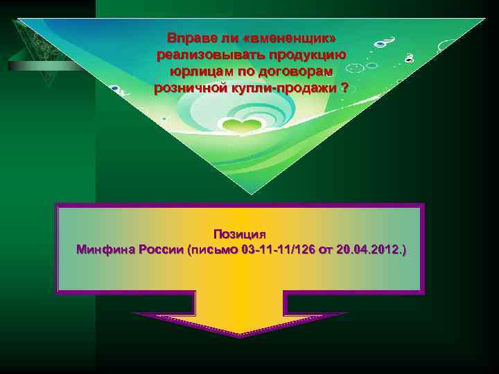 Вправе ли «вмененщик» реализовывать продукцию юрлицам по договорам розничной купли-продажи ? Позиция Минфина России