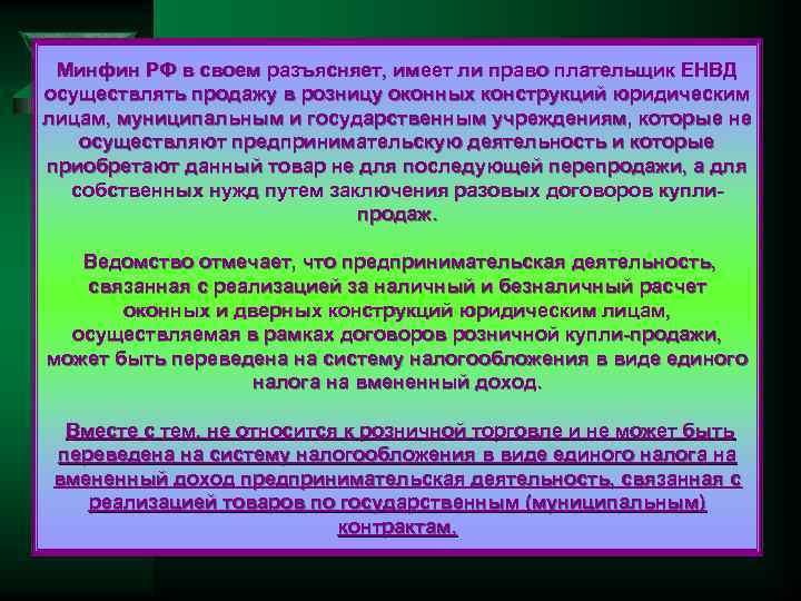 Минфин РФ в своем разъясняет, имеет ли право плательщик ЕНВД осуществлять продажу в розницу