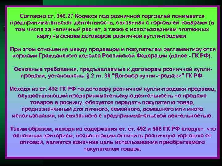 Согласно ст. 346. 27 Кодекса под розничной торговлей понимается предпринимательская деятельность, связанная с торговлей