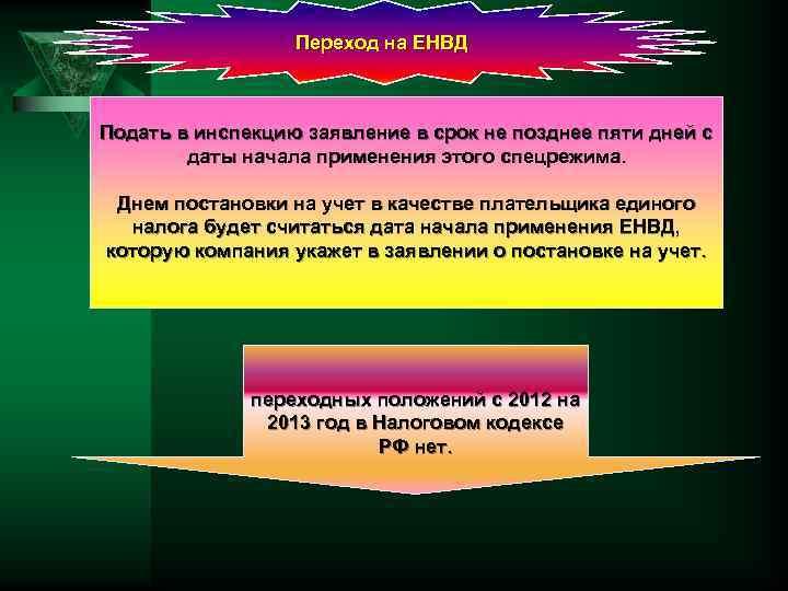 Переход на ЕНВД Подать в инспекцию заявление в срок не позднее пяти дней с