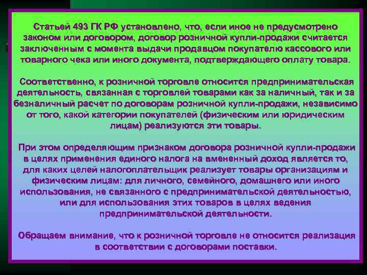 Статьей 493 ГК РФ установлено, что, если иное не предусмотрено законом или договором, договор