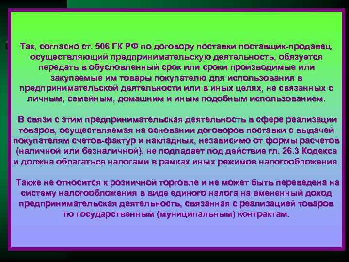 Так, согласно ст. 506 ГК РФ по договору поставки поставщик-продавец, осуществляющий предпринимательскую деятельность, обязуется