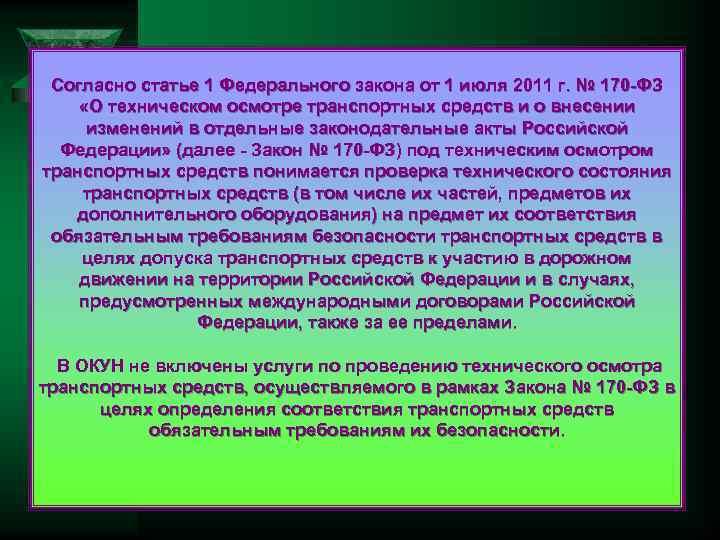 Согласно статье 1 Федерального закона от 1 июля 2011 г. № 170 -ФЗ «О