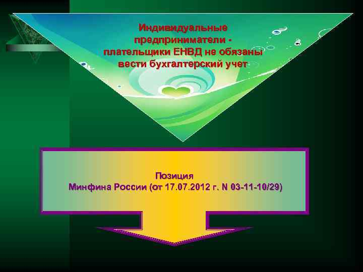 Индивидуальные предприниматели плательщики ЕНВД не обязаны вести бухгалтерский учет Позиция Минфина России (от 17.