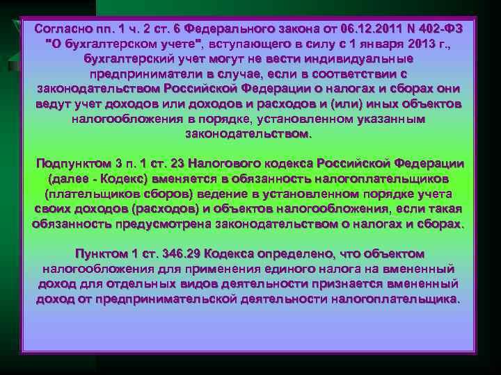 Согласно пп. 1 ч. 2 ст. 6 Федерального закона от 06. 12. 2011 N