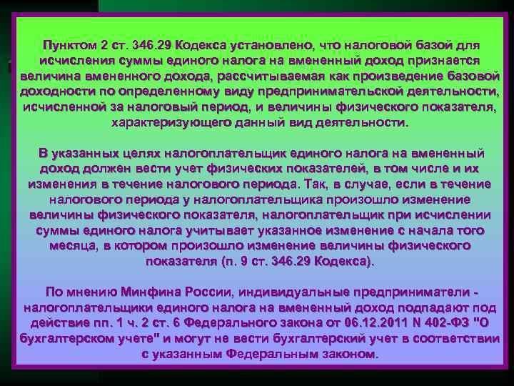 Пунктом 2 ст. 346. 29 Кодекса установлено, что налоговой базой для исчисления суммы единого