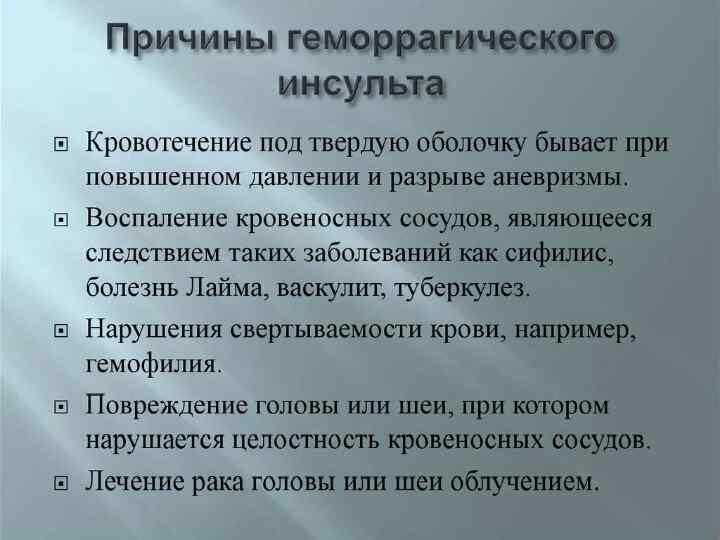 Диета При Геморрагическом Инсульте Щадящая.
