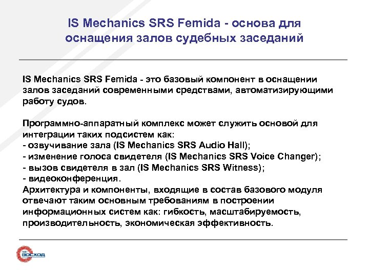 IS Mechanics SRS Femida - основа для оснащения залов судебных заседаний IS Mechanics SRS