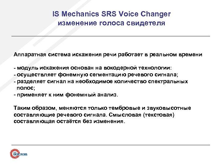 IS Mechanics SRS Voice Changer изменение голоса свидетеля Аппаратная система искажения речи работает в