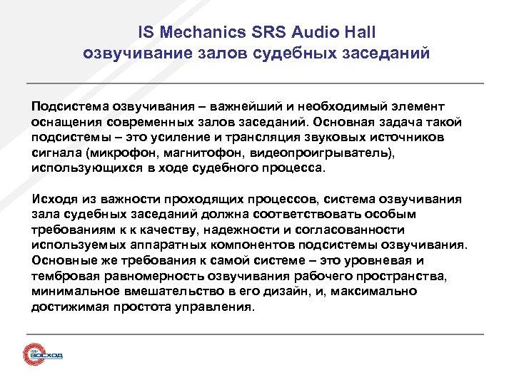 IS Mechanics SRS Audio Hall озвучивание залов судебных заседаний Подсистема озвучивания – важнейший и