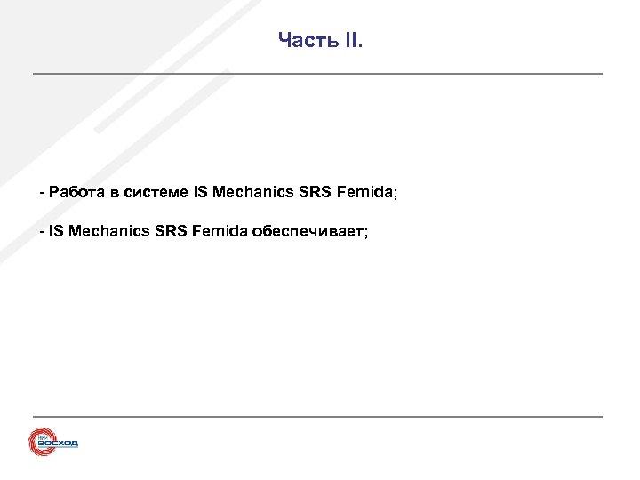 Часть II. - Работа в системе IS Mechanics SRS Femida; - IS Mechanics SRS