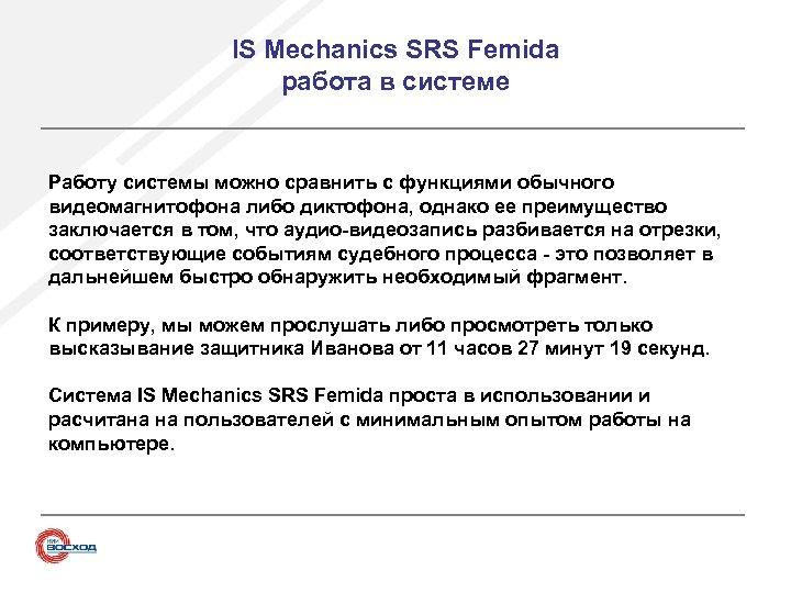 IS Mechanics SRS Femida работа в системе Работу системы можно сравнить с функциями обычного