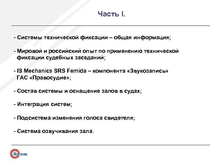 Часть I. - Системы технической фиксации – общая информация; - Мировой и российский опыт