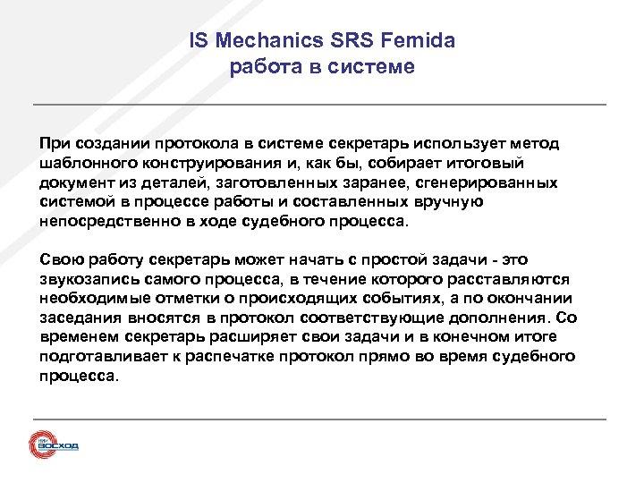IS Mechanics SRS Femida работа в системе При создании протокола в системе секретарь использует