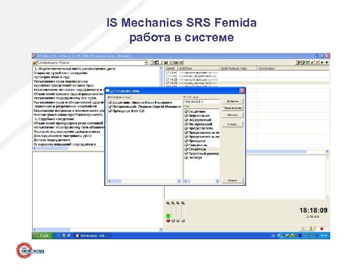 IS Mechanics SRS Femida работа в системе