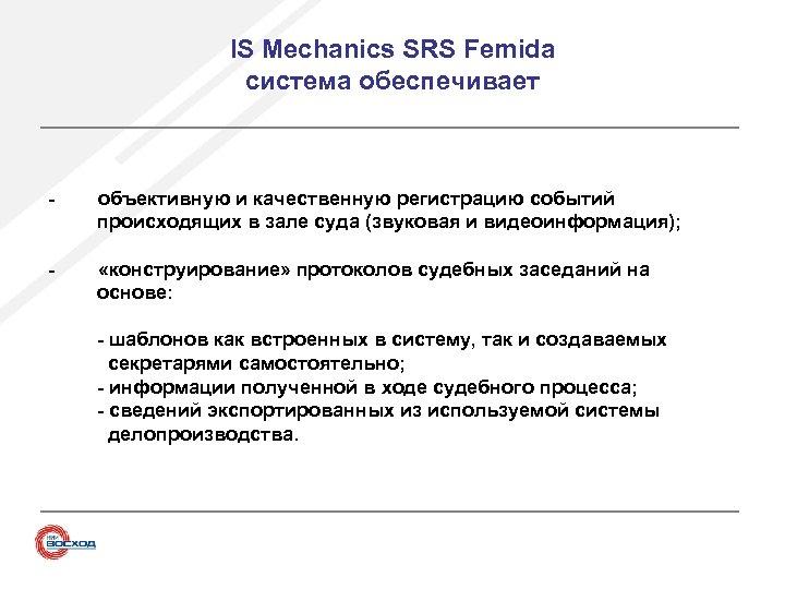 IS Mechanics SRS Femida система обеспечивает - объективную и качественную регистрацию событий происходящих в