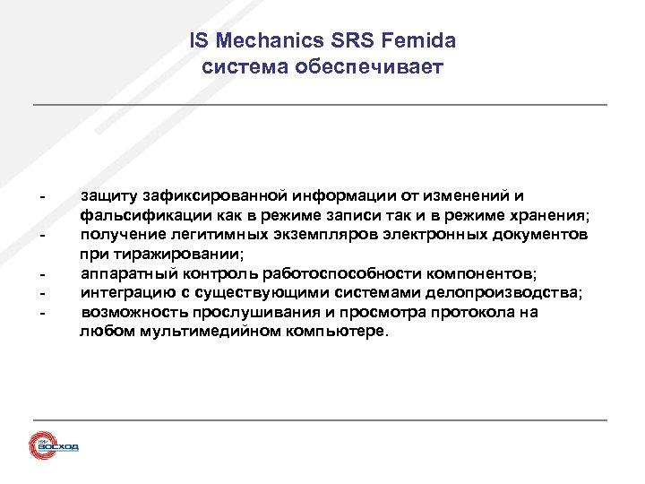 IS Mechanics SRS Femida система обеспечивает - защиту зафиксированной информации от изменений и фальсификации