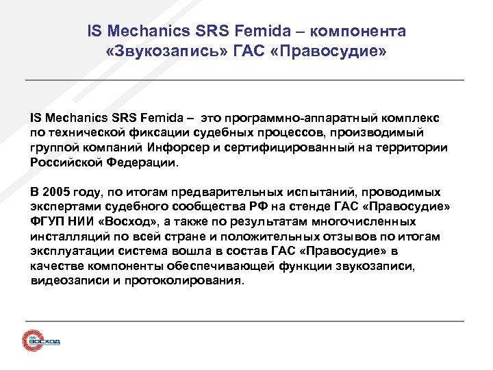 IS Mechanics SRS Femida – компонента «Звукозапись» ГАС «Правосудие» IS Mechanics SRS Femida –