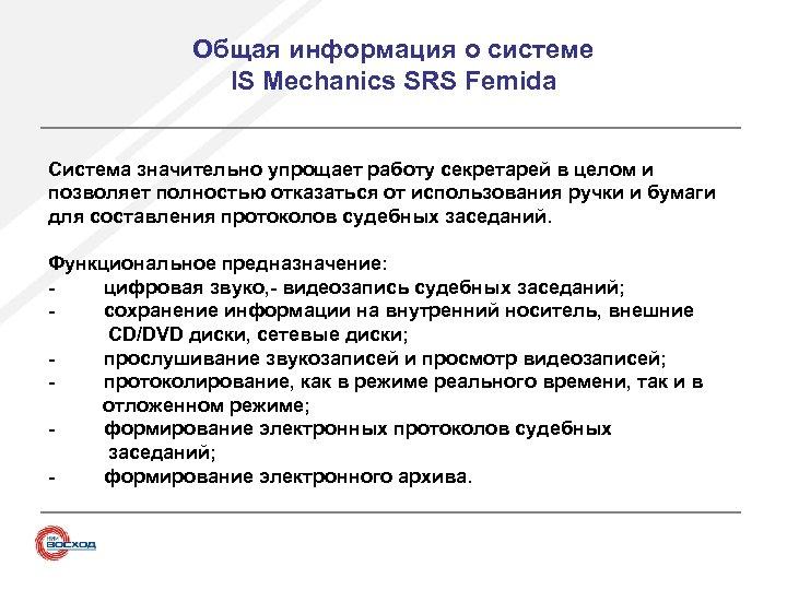 Общая информация о системе IS Mechanics SRS Femida Система значительно упрощает работу секретарей в