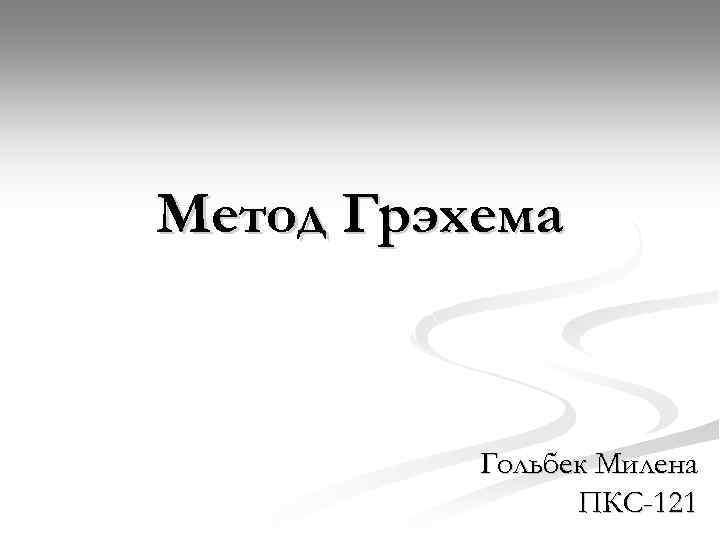Метод Грэхема Гольбек Милена ПКС-121