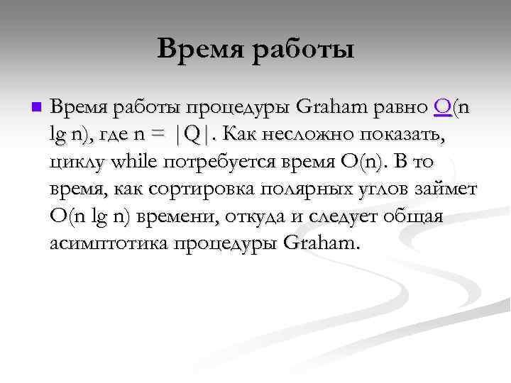 Время работы n Время работы процедуры Graham равно O(n lg n), где n =