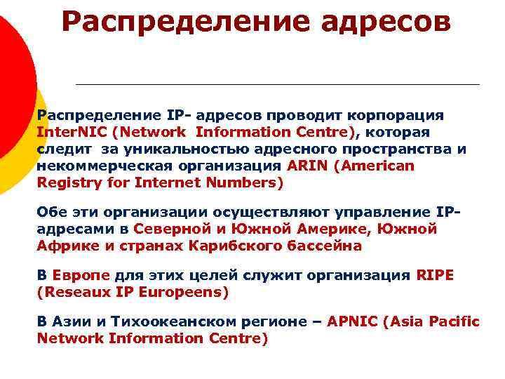 Распределение адресов Распределение IP- адресов проводит корпорация Inter. NIC (Network Information Centre), которая следит