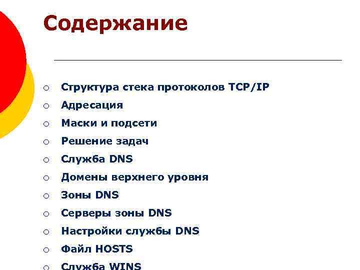 Содержание ¡ Структура стека протоколов TCP/IP ¡ Адресация ¡ Маски и подсети ¡ Решение
