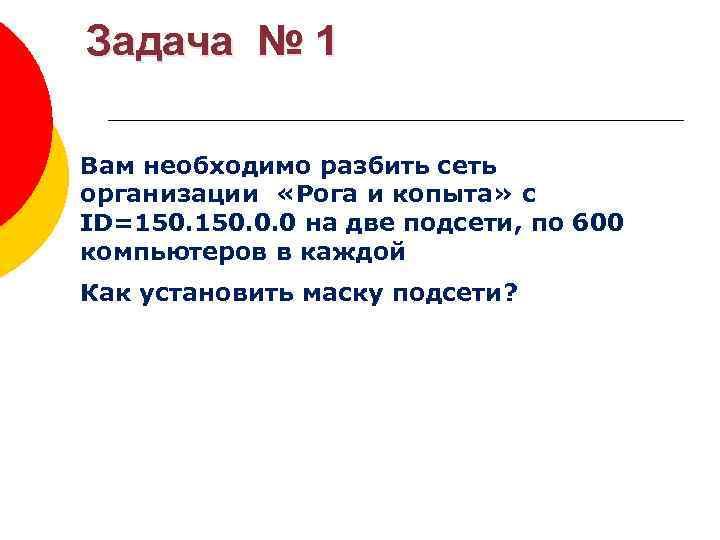 Задача № 1 Вам необходимо разбить сеть организации «Рога и копыта» с ID=150. 0.