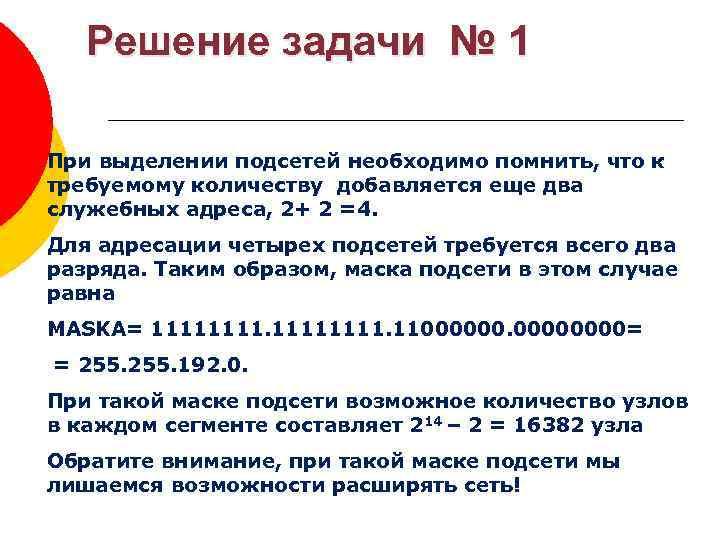 Решение задачи № 1 При выделении подсетей необходимо помнить, что к требуемому количеству добавляется