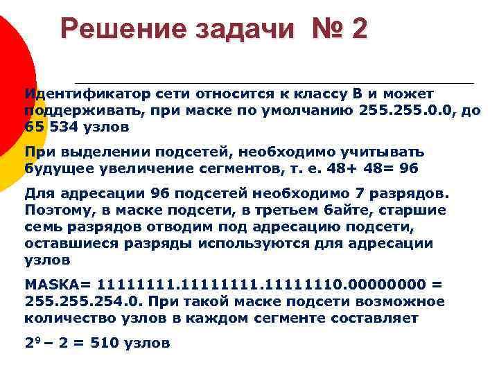 Решение задачи № 2 Идентификатор сети относится к классу В и может поддерживать, при