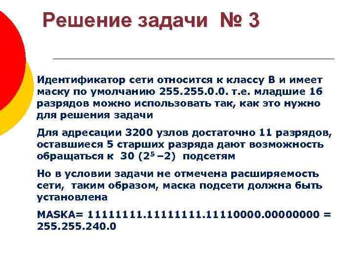 Решение задачи № 3 Идентификатор сети относится к классу В и имеет маску по
