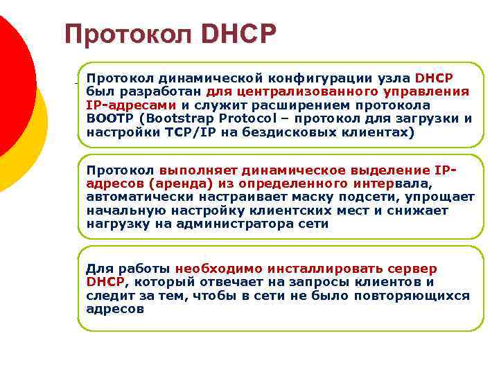 Протокол DHCP Зоны DNS Протокол динамической конфигурации узла DHCP был разработан для централизованного управления
