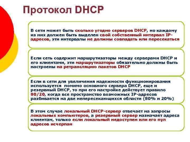 Протокол DHCP Зоны DNS В сети может быть сколько угодно серверов DHCP, но каждому