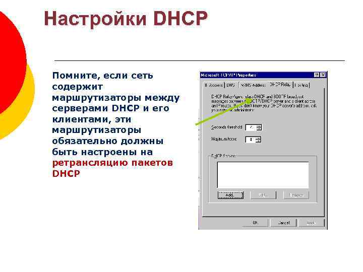 Настройки DHCP Помните, если сеть содержит маршрутизаторы между серверами DHCP и его клиентами, эти